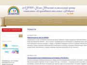 Доверие | Улан-Удэнский комплексный центр социального обслуживания населения «Доверие»