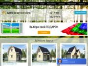 Строительство домов под ключ в Орле, деревянные дома недорого в Орловской области