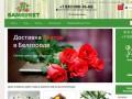 Интернет магазин доставки цветов «Бамбукет» (Россия, Белгородская область, Белгород)