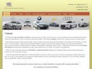 Прокат легковых автомобилей Аренда легкового автомобиля без водителя Аренда автомобилей бизнес