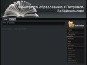 Комитет по образованию г.Петровск-Забайкальcкий