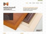 Мебельный элемент —  истринская фабрика профилированных изделий /
