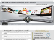 Веб-студия по созданию и продвижению сайтов. (Россия, Хабаровский край, Хабаровск)
