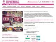 Официальный сайт сети аптек Арника в городе Котлас