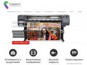 Рекламное агентство Градиент,  г. Нижневартовск | Широкоформатная интерьерная печать