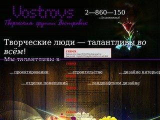 Творческая группа Востровых