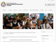 Официальный сайт МОУ Средняя общеобразовательная школа г. Ермолино