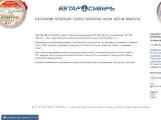 ООО ПКФ «БЕТАР-СИБИРЬ»