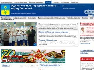 Admvol.ru