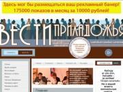 Официальный сайт газеты Вести Лахденпохья
