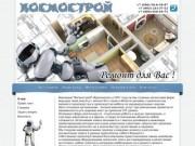 Компания КОСМОСТРОЙ - Ремонт квартир от эконом до VIP Щелково