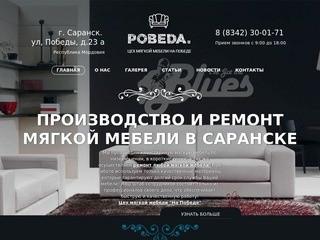 Ремонт и производство мягкой мебели в Саранске