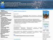 Новости - Официальный сайт администрации МО Мельниковское сельское поселение, п.Мельниково