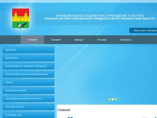 Муниципальное бюджетное учреждение культуры «Клубная система Сорочинского городского округа