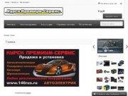 Курск Премиум-Сервис: Продажа автозвука в Курске, шумоизоляция