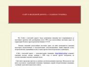 Тула-Лихвинская узкоколейная железная дорога в энциклопедии Сергея Болашенко