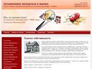 Оценка недвижимого имущества Оценка объектов собственности Независимая экспертная оценка