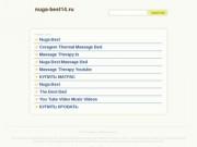 Nuga-best14 Нуга Бест Якутск. Вся информация о Турманиевой керамике и кровать массажёре NM-5000