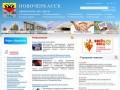 Официальный сайт Новочеркасска
