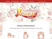 Шторы в Петрозаводске - Русская линия