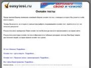 Онлайн тесты: IQ тест, психологические тесты, прикольные тесты