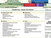 Справочник города Лыткарино