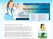 Медицинские справки в Челябинске на MED-CHEL (Россия, Челябинская область, Челябинск)