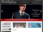 Rich Fashion — интернет-магазин модной обуви, стильной одежды, аксессуаров и товаров для дома (Томская область, г. Томск, Телефон: +7-98-32-32-75-82)