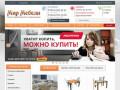 Интернет-магазин недорогой мебели от ведущих производителей России (Россия, Владимирская область, Владимир)