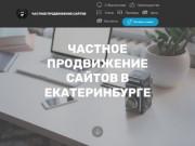 Частное продвижение сайтов в Екатеринбурге (Россия, Свердловская область, Екатеринбург)