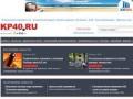 «Агентство «Комсомольская правда – Калуга» - новости Калуги