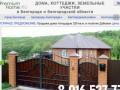 Продажа домов в Белгороде (Россия, Белгородская область, Белгород)