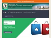 Официальный сайт администрации муниципального образования «Город Ленск»