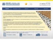 ООО «АТК» - поставка инертных строительных материалов (щебень, песок) (Тульская область, г.Тула, ул.Вяземская д.18, оф.3, тел. +7 (4872) 717-701)