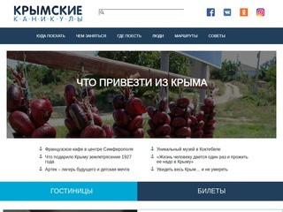 Крымские каникулы – Отдых в Крыму. Полезная информация и ответы на вопросы