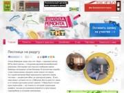 Школа ремонта — официальный сайт программы на телеканале ТНТ (school-remont.tv)