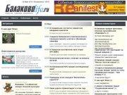 Новости города Балаково | Сайт о городе Балаково Саратовской области  | Балаково Life