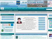 Каратовский сельсовет »