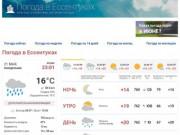 Погода в Ессентуках
