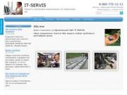 IT-SERVIS - Ремонт и настройка компьютеров на территории РФ (8-800-775-12-13)