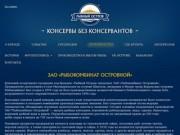 ЗАО «Рыбокомбинат Островной»