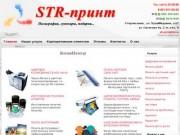 КопиЦентр Стерлитамак | Цифровая печать, печать чертежей, копирование