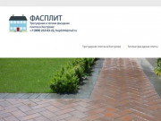 ФАСПЛИТ — производство тротуарной и фасадной плитки в Костроме