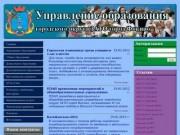 Управление образования г. Фокино