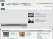 Администрация ЗАТО Шиханы (город Шиханы, Саратовская область, Россия)