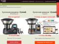 Универсальный кухонный робот Mycook по приготовлению здоровой пищи для вас и вашей семьи, продажа и доставка в России. (Россия, Московская область, Москва)