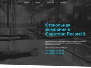 Изделия из стекла и зеркала в Саратове — компания Decorelli