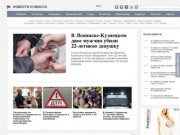 Kuzbassnews.ru