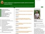 Главное управление государственной службы занятости населения Рязанской области