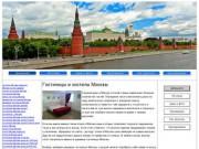 Гостиницы Москвы (отели Москвы)